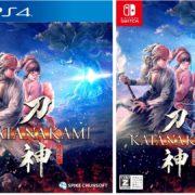 2月20日より開催予定だったPS4版『侍道外伝 KATANAKAMI』の店頭体験会が新型コロナウイルス感染症の情勢を受けて中止されることが発表に!