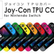 キーズファクトリーから『Joy-Con TPU COVER for Nintendo Switch 全8色』が2020年2月中旬に発売決定!