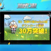 Nintendo Switch版『荒野行動』のダウンロード数が30万を突破!