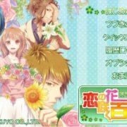 Switch用ソフト『恋の花咲く百花園』のマスター版が完成!ゲーム開始~から426秒のプレイ動画が公開!