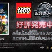 Switch版『LEGO ジュラシック・ワールド』の好評発売中PVが公開!