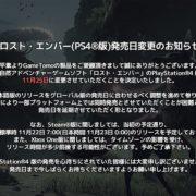 PS4版『Lost Ember』の国内配信日が2019年11月22日から11月25日に延期されることが発表!