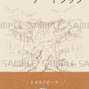 『大繁盛! まんぷくマルシェ』のアートブックが2019年12月16日に発売決定!