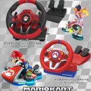 「マリオカートレーシングホイール for Nintendo Switch」の開封動画が公開!