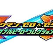 『ロックマン ゼロ&ゼクス ダブルヒーローコレクション』の発売日が2020年1月23日から2月27日に延期に!