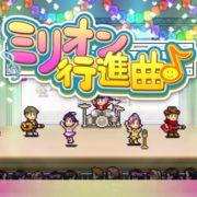 【更新】Switch版『ミリオン行進曲』が2019年12月5日に配信決定!カイロソフトによるアイドル歌手育成シミュレーションゲーム