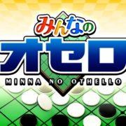 Switch用ソフト『みんなのオセロ』が2019年12月5日に配信決定!