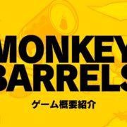 Switch用ソフト『モンキーバレルズ』の2nd PV「ゲーム概要紹介」が公開!