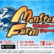 Switch&スマートフォン用ソフト『モンスターファーム』の紹介トレーラーが公開!