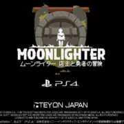 PS4版『ムーンライター 店主と勇者の冒険』の国内配信日が2019年11月22日に決定!