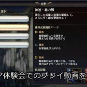『無双OROCHI3 Ultimate』のメディア体験会プレイ動画がファミ通から公開!