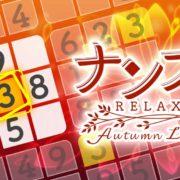 Switch用ソフト『ナンプレ Relax 3 Autumn Leaves』が2019年11月14日に配信決定!合計300問が収録された「癒し系」のナンプレソフト