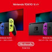 Nintendo TOKYOでJoy-Conの新色をセットにした「Nintendo Switch本体」や「オリジナルデザインのニンテンドープリペイドカード」が販売決定!