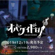 Switch版『オバケイドロ!』のパッケージ版発売CMが公開!