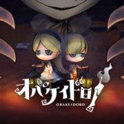 Switch用ソフト『オバケイドロ!』でDLC第2弾が発売決定!
