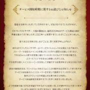 『オクトパストラベラー 大陸の覇者』の配信時期が2019年から2020年に延期に!