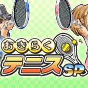 Nintendo Switch用ソフト『おきらくテニスSP』が2019年11月28日に配信決定!
