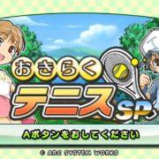 Nintendo Switch用ソフト『おきらくテニスSP』の紹介PVが公開!