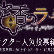 【オトメイト】『蛇香のライラ ~Trap of MUSK~』の公式サイトが11月12日に更新!