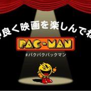 「パックマン 映画館マナームービー」が公開!