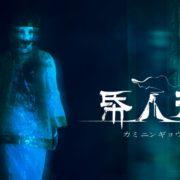 Switch版『帋人形』が2019年11月21日から国内配信開始!中国文化を背景とする一人称視点のアジア系ホラーゲーム