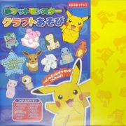 エンスカイから『ポケットモンスター クラフトあそび 』が2019年11月中旬に発売!