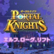 PS4&Switch版『ポータルナイツ』のダウンロードコンテンツ「エルフ、ローグ、リフト」トレーラーが公開!