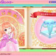 Switch用ソフト『プリティ・プリンセス マジカルコーディネート』のプロモーション・ビデオとCMスポットが公開!