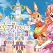Switch用ソフト『プリティ・プリンセス マジカルコーディネート』の体験版が11月21日から配信開始!