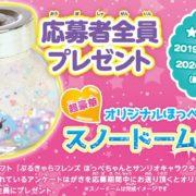 Switch用ソフト『ぷるきゃらフレンズ ほっぺちゃんとサンリオキャラクターズ』の応募者全員プレゼントキャンペーンが2019年12月1日から実施決定!