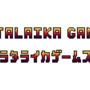 Ratalaika Gamesが現在20本以上のタイトルを日本向けに準備中であることを発表!