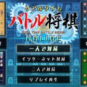 Swith用ソフト『リアルタイムバトル将棋オンライン』が2020年1月に配信決定!
