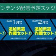 『SDガンダム ジージェネレーション クロスレイズ』の追加ダウンロードコンテンツ紹介PVが公開!