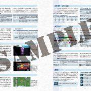 『SDガンダム ジージェネレーション クロスレイズ ユニットデータガイド』が本日11月28日に発売!
