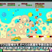 Nintendo Switch用ソフト『SEGA AGES ファンタジーゾーン』の紹介映像が公開!