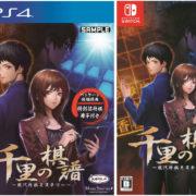 『千里の棋譜 ~現代将棋ミステリー~』のPC版が2020年2月27日に発売決定!