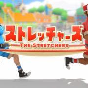 Nintendo Switch用ソフト『ストレッチャーズ』が2019年11月8日から配信開始!