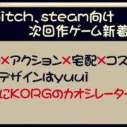 木星在住さんらが手がけるPS4&Switch&Steam向け新作ゲームの新着情報が公開!
