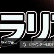 Switch版『Terraria (テラリア)』の実機プレイが11月14日 20時からファミ通チャンネルで放送決定!