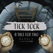 Switch用ソフト『チックタック:二人のための物語』が2019年12月5日に配信決定!2人で協力して脱出を目指すコープ用パズルアドベンチャー