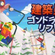 Switch版『建築!ゴンドラ&リフト』が2019年11月14日に発売決定!物理演算を使用したゴンドラ・リフトパズルゲーム
