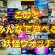 PS4&Switch用ソフト『妖怪ウォッチ4++ (ぷらぷら)』のPV「みんなで遊べる篇」が公開!