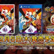 PS4&Switch用ソフト『妖怪ウォッチ4++ (ぷらぷら)』のテレビCM「パワーアップ篇」が公開!