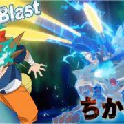 Switch用ソフト『ゾイドワイルド キングオブブラスト』の最新CM『「最終決戦バージョン」で相棒ゾイドを乗りこなせ!』が公開!