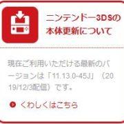 ニンテンドー3DS本体の最新Ver.11.13.0-45Jが12月3日から配信開始!今回はシステムの安定性や利便性の向上のみ
