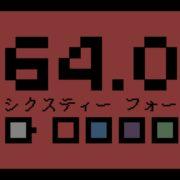 Switch版『64.0』が2019年12月19日に配信決定!レトロスタイルのシンプルなアーケードゲーム
