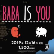 Switch用ソフト『Baba Is You』が2019年12月16日に配信決定!「あらかじめダウンロード」も開始