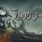 Switch版『ブラックソードマン ーある死神の物語ー』が2019年12月19日に配信決定!壮大な2DスクロールアクションRPG