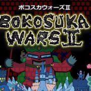 Switch版『ボコスカウォーズⅡ』の発売時期が2020年春に決定!