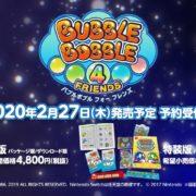 Switch用ソフト『バブルボブル 4 フレンズ』のPVが公開!